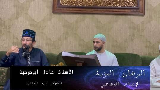 كتاب البرهان المؤيد - الدكتور عادل أبومرخية - تمهيد