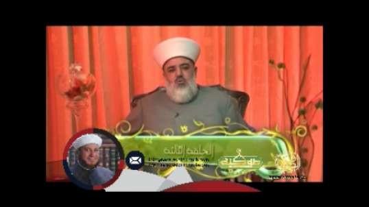 تأصيل التصوف الدكتور أسامة الرفاعي الحلقة 3 ج2