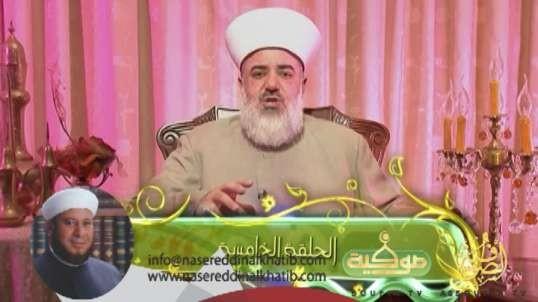 تأصيل التصوف الدكتور أسامة الرفاعي الحلقة 5 ج1